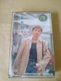珍惜的背包(苏有朋) 卡带/磁带