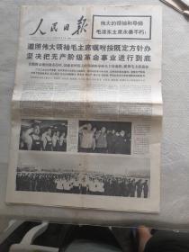 人民日报1976年9月17日【共八版】