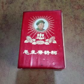 毛主席诗词(忠字毛像封面)