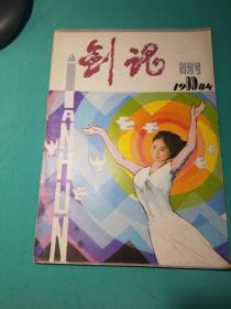 剑魂-1984_创刊号(名人签名本)