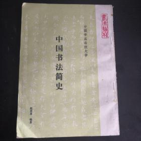 中国书法简史中国书画函授大学