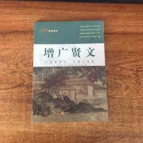 画说国学·增广贤文