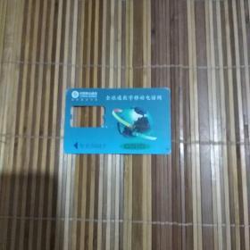 中国移动通信 智能SIM