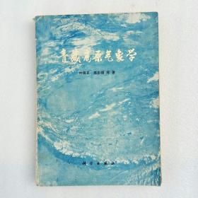 青藏高原气象学