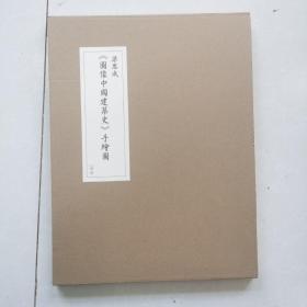 梁思成《图像中国建筑史》手绘图:(初次依原件翻拍再版)读库古建筑测绘系列