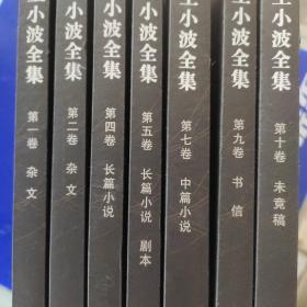 王小波全集:(1、2、4、5、7、9、10)7本合售