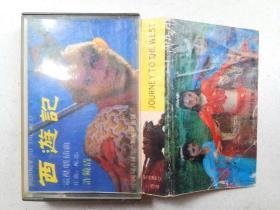 磁带:西游记 电视剧插曲
