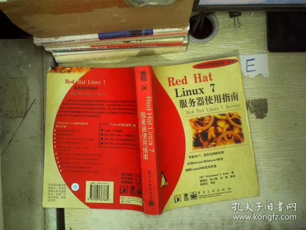 Red Hat Linux 7 服务器使用指南