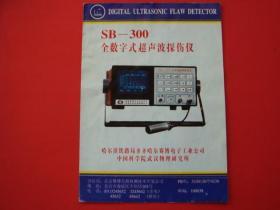 SB-300全数字式超声波探伤仪