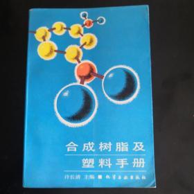 合成树脂及塑料手册