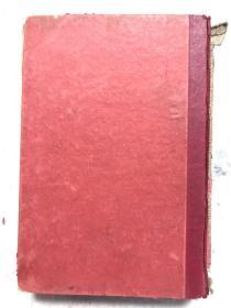 民国精装《鲁迅全集》另印纪念版 第十二卷
