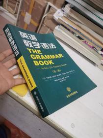 英语教学语法(第2版)