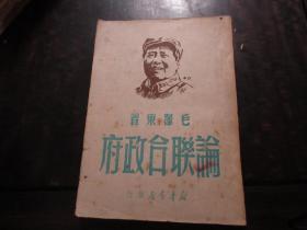 论联合政府(封面毛像,蓝色标题)1949年6月出版5万册