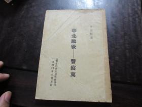 1940年山西太行文化出版社【华北敌后-----晋察冀】李公朴著