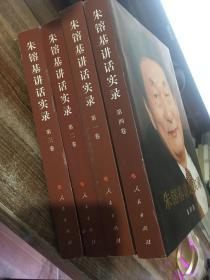 朱镕基讲话实录. 第一、二、三、四全卷