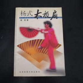 杨式太极扇