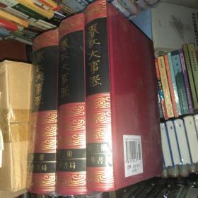 春秋大事表 全三册
