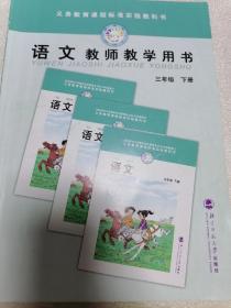 语文三年级下册教师教学用书