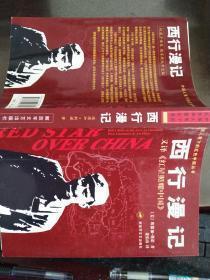 西行漫记(外国人笔下的红色中国丛书)