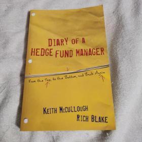一个对冲基金经理的日记[Diary of a Hedge Fund Manager]/[美]