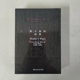 甲骨文丛书  斯大林的战争(套装全2册上下册)   正版未开封