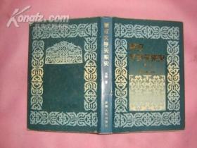 蒙汉文学关系史(精装本一版一印2000册)