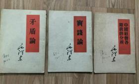 矛盾论·实践论·中国社会各阶级的分析【竖版】 三本合售.