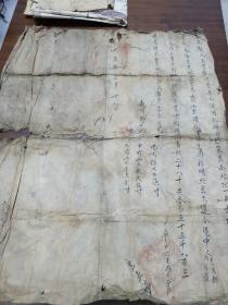道光十三年,山东省乐陵县地契,3枚官印
