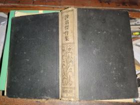 昭和四年初版布面精装本     《沙翁杰作集》
