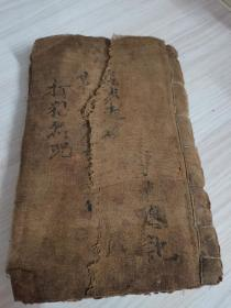 手抄道教符咒书一册