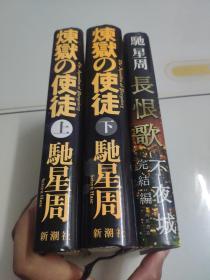 日文原版    驰星周 《炼狱の使徒》 上下册 +长恨歌 不夜城完结篇  3册合售