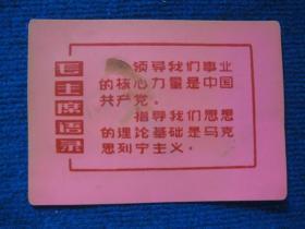 文革时期硬塑料制毛主席语录,17.5*12.5cm