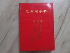 罕见大文革时期精装32开本《毛主席手书(内部试行)》封面有毛主席诗词、内有毛主席半身书写像和大量手书-尊D-7(7788)