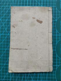 盐城民国时期老中医胡鼋伯手稿本! 32开线装稿本,共六十多个筒子页,书法精美! 里面有大量中医方子!