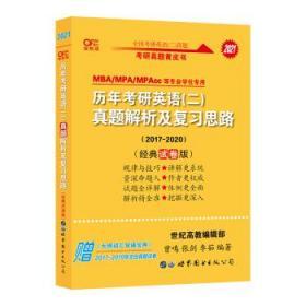 张剑考研英语(二)黄皮书2021历年真题解析及复习思路(经典试卷版)