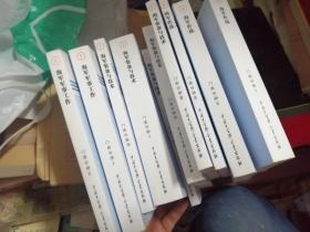 中国海军百科全书(第二版)门类分册10本和售