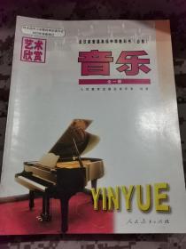 【音乐】全日制普通高级中学教科书(必修)音乐 全一册