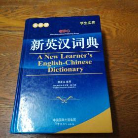 NEW新英汉词典