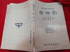 特价民国22年复兴初级中学教科书植物学老课本收藏包老少见品种