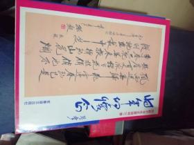 将军的怀念:孙毅手书毛主席诗词37首(孙毅签赠本)