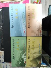 新亚欧大陆桥东方桥头堡一连云港邮资明信片(1一4)四本