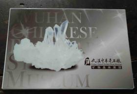 明信片:武汉中华奇石馆——矿物晶体展览馆(一套10张)