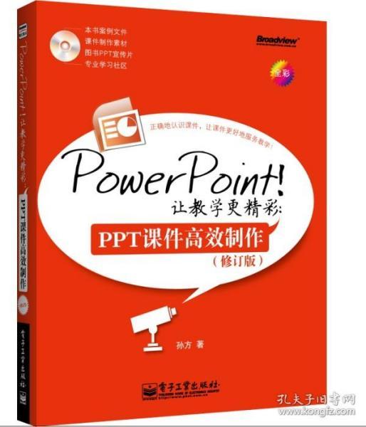 PowerPoint!让教学更精彩