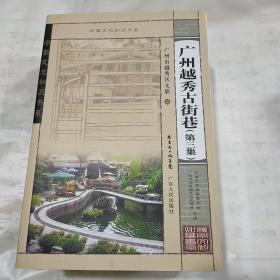 广州越秀古街巷(3)