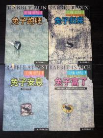 兔子四部曲:兔子快跑、兔子归来、兔子富了、兔子安息 全四册(库存未阅近全新品)