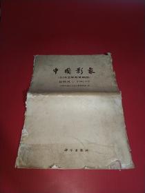 中国影象 陆地卫星影象略图 1980一版一印