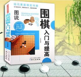 围棋入门与提高 正版教材书籍教材 成人儿童少图说围棋入门与提高 围棋书入门