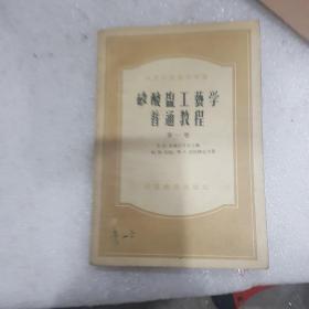 硅酸盐工艺学普通教程  第一卷