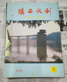 陕西水利1991年1---6期