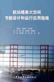 航站楼高大空间节能设计和运行应用指南 9787112251377 朱颖心 中国建筑工业出版社 蓝图建筑书店